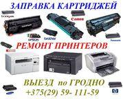 Выездная запрвка лазерных катриджей, ремонт принтеров г.Гродно