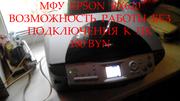 МФУ Epson RX 620